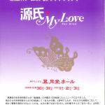 源氏MyLove