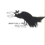 喪服を着た九官鳥