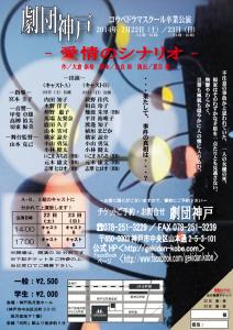 ドラマスクール卒業公演「愛情のシナリオ」告知!!