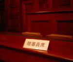 『検察側の証人』陪審員席募集について―