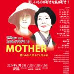 MOTHERチラシ(表)