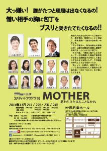 MOTHERチラシ(裏)