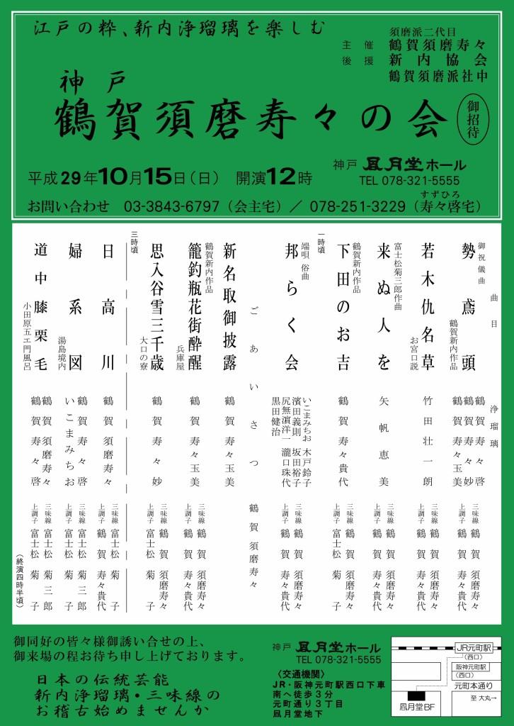 10 月 15 日「神戸鶴賀須磨寿々の会」開催!